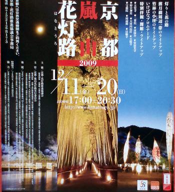 blog-花灯路09-a.jpg