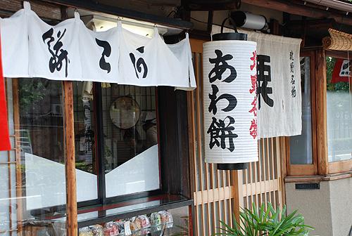 blog-awamochi2.jpg
