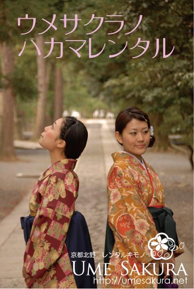 blog-hakama.jpg