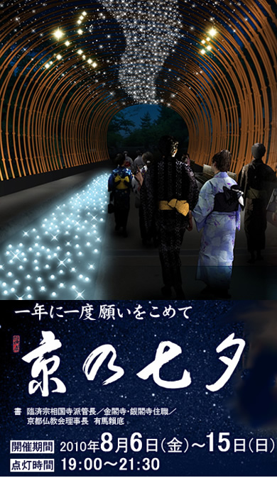 blog-kyo-tanabata.jpg