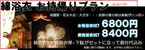 blog-yukata-mochikaeri.jpg