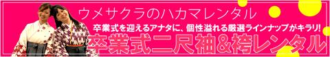 hakama-banar-s.jpg