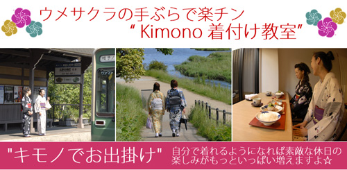 kitsuke-school.jpg