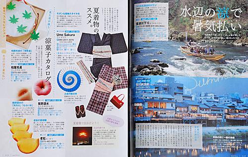 kyoutonoarukikata-1.jpg