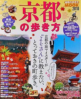 kyoutonoarukikata-2.jpg