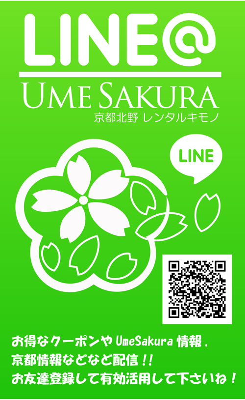 lineUmeSakura-s.jpg